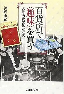 百貨店の文化史―日本の消費革命 ...