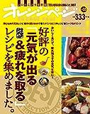 好評の「元気が出る&疲れを取る」レシピを集めました。 (ORANGE PAGE BOOKS オレンジページBESTムック! v)