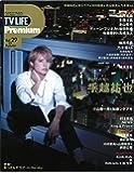 TV LIFE Premium Vol.29 [表紙・巻頭特集:手越祐也] 2019年 11/29 号 [雑誌]: テレビライフ首都圏版 別冊