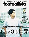 月刊footballista (フットボリスタ) 2017年 08月号 [雑誌]