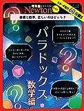 Newtonライト『パラドックス 数学編』