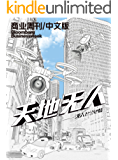 商业周刊/中文版:天地无人 - 无人技术专刊