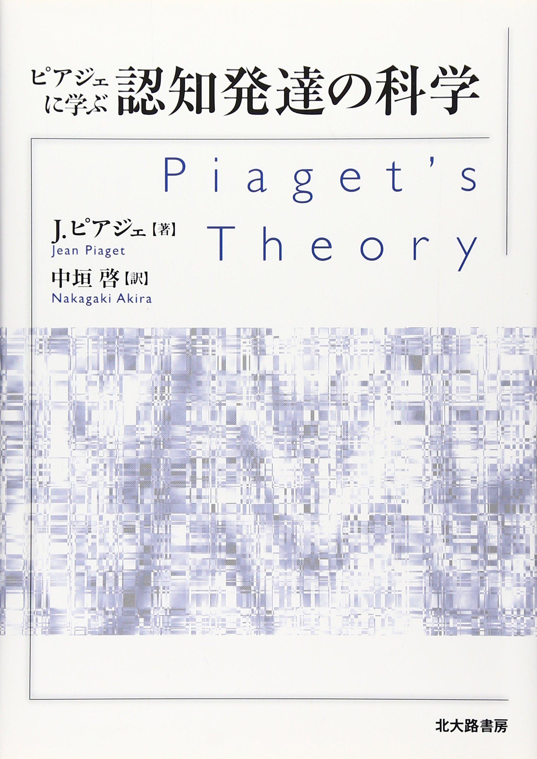 ピアジェに学ぶ認知発達の科学 J ピアジェ Piaget Jean 啓 中垣 本 通販 Amazon
