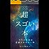超スゴい本: 全ての生命は意識エネルギー体