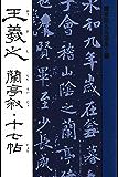書聖名品選集(2)王羲之 : 蘭亭叙・十七帖