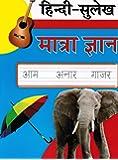 Hindi Sulekh-Matra Gyaan