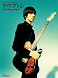 アベフトシ/THEE MICHELLE GUN ELEPHANT(復刻版) GUITAR MAGAZINE SPECIAL FEATURE SERIES