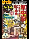 CarNeru(カーネル) vol.38 (2017-11-17) [雑誌]