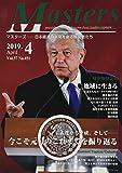 月刊 MASTERS (マスターズ)2019-4月号