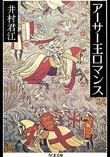 Amazon.co.jp: 新訳 アーサー王...
