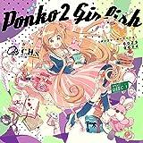 Ponko2 Girlish (通常版)