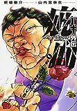 バキ外伝疵面 1 (チャンピオンREDコミックス)