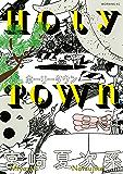 ホーリータウン (モーニングコミックス)