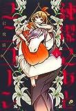 純潔乙女とユニコーン 1 (ニチブンコミックス)
