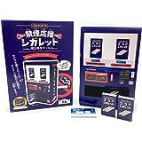オリオン 駄菓子 禁煙応援シガレット組立販売キット