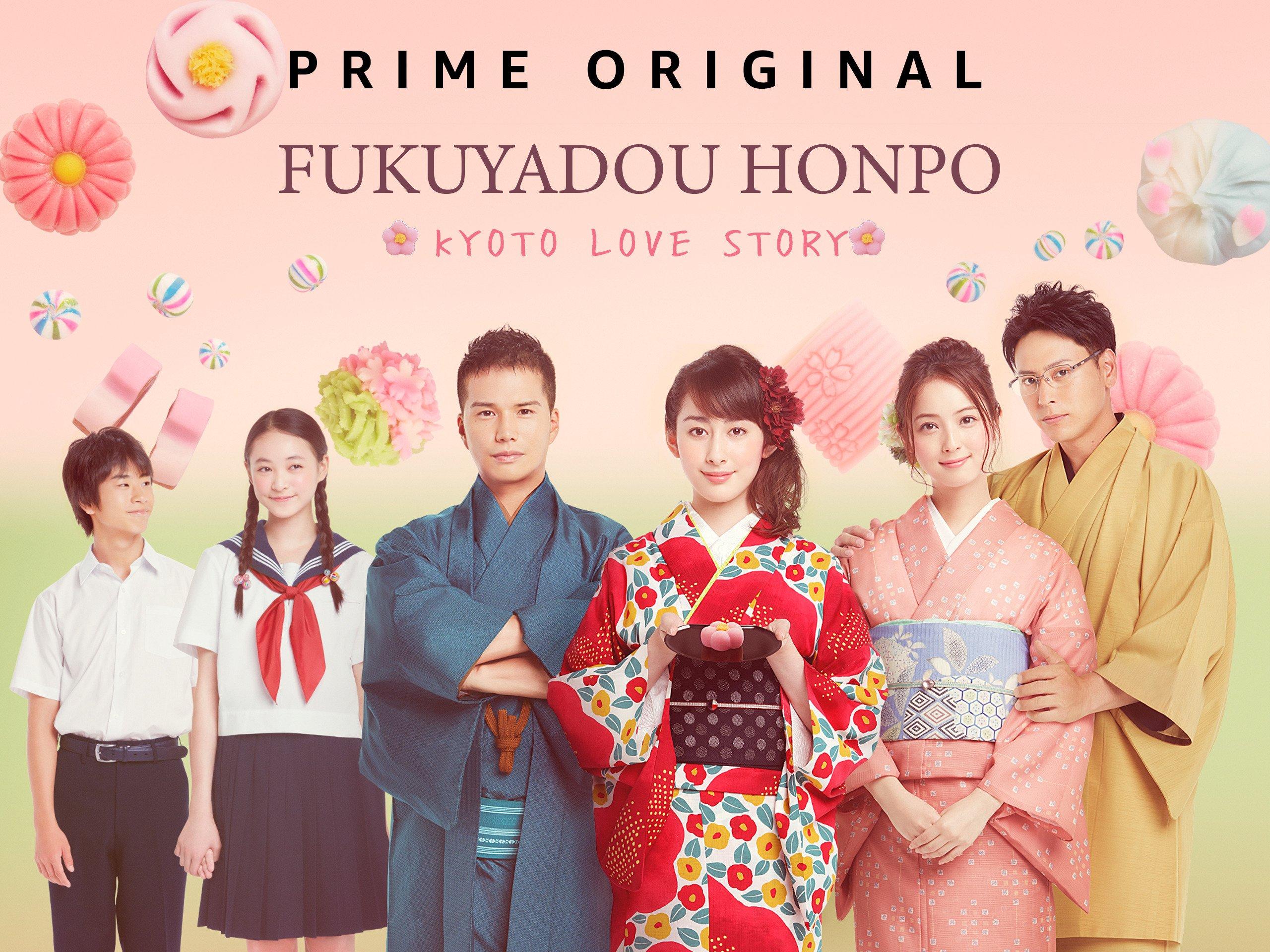 Amazon com: Watch FUKUYADOU HONPO -KYOTO LOVE STORY- Season 1