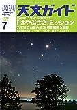 天文ガイド 2018年 07 月号