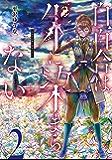 白百合は朱に染まらない(2) (ヤングマガジンコミックス)