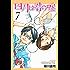 四月は君の嘘(7) (月刊少年マガジンコミックス)