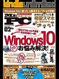 Mr.PC (ミスターピーシー) 2017年 2月号 [雑誌]