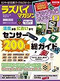 ラズパイマガジン 2018年2月号 日経BPパソコンベストムック