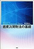 密度汎関数法の基礎 (KS物理専門書)