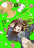 ミイラの飼い方 6【フルカラー・電子書籍版限定特典付】 (comico)