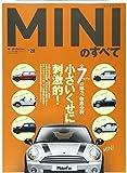 MINIのすべて―個性溢れる7モデルそれぞれの魅力を完全比較 (モーターファン別冊 ニューモデル速報/インポート 28)