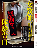 女教師 禁断【タブー】体験告白 (マドンナメイト文庫)
