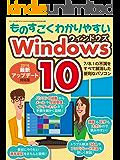 ものすごくわかりやすいWindows10 三才ムックVol.868