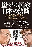 崖っぷち国家 日本の決断