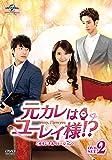 [DVD]元カレはユーレイ様!? DVD-SET2
