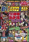 動く!パチスロ必勝ガイド ~神々の連載~ (<DVD>)