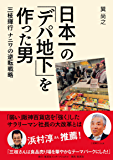 日本一の「デパ地下」を作った男 三枝輝行 ナニワの逆転戦略 (集英社インターナショナル)