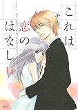 これは恋のはなし(11) (ARIAコミックス)