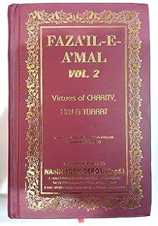 Fazail E Amal In Telugu Pdf