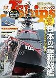 J Ships (ジェイ・シップス) 2016年12月号