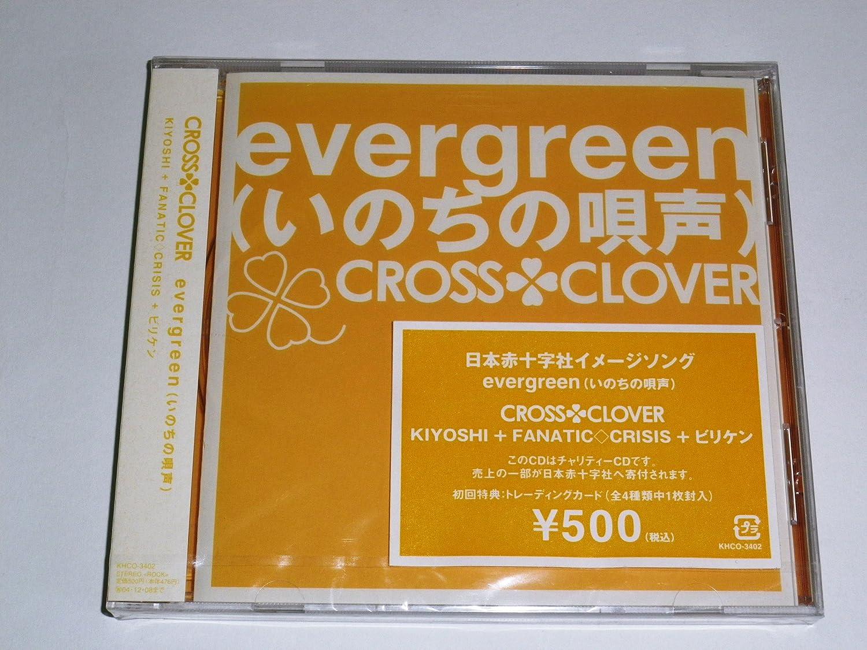 Amazon | evergreen(いのちの唄...