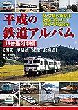 平成の鉄道アルバム JR普通列車編【関東・甲信越・東北・北海道】