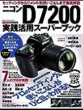 ニコンD7200実践活用スーパーブック 学研カメラムック