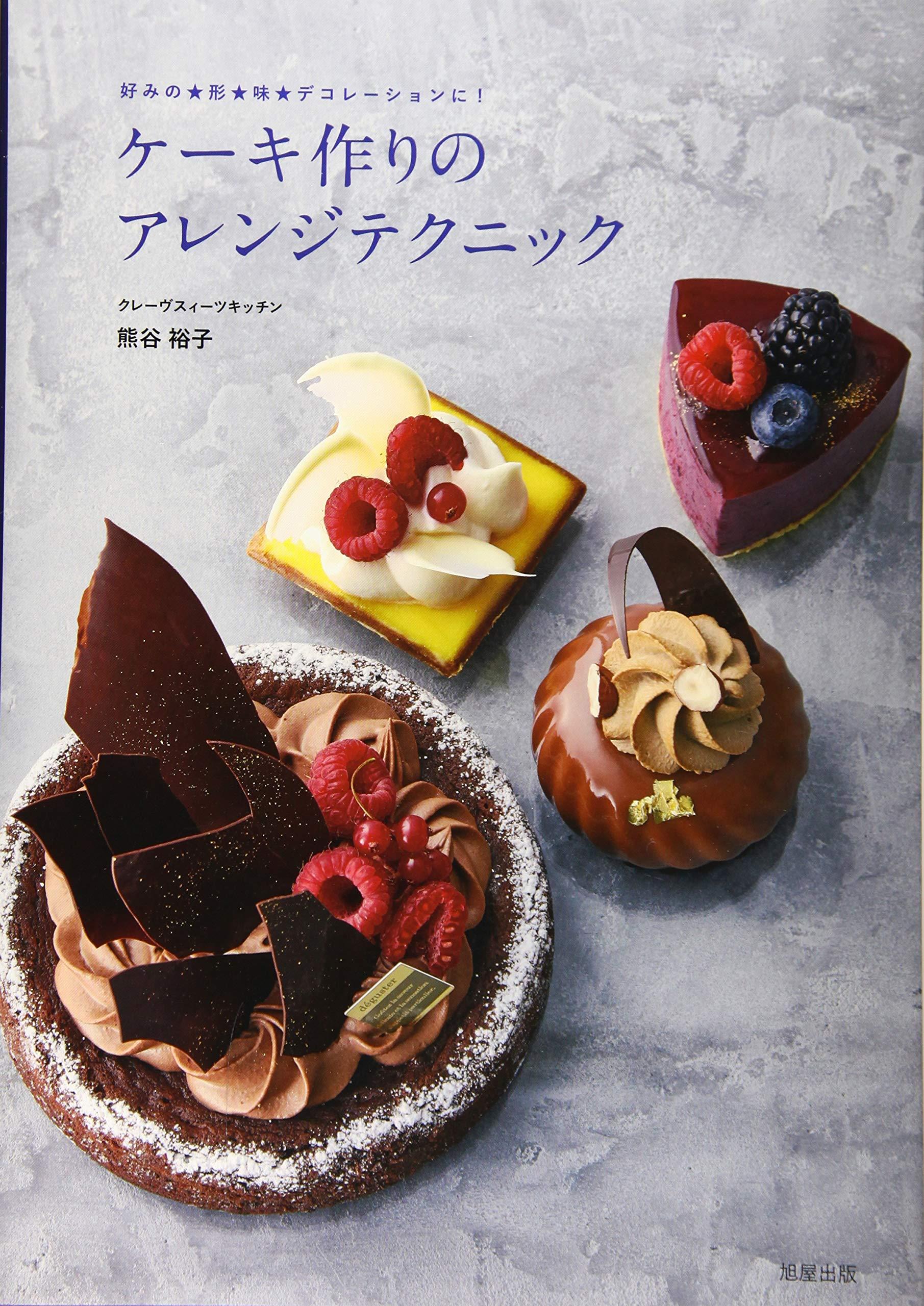 ケーキ 千石