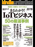まるわかり!IoTビジネス 2019 50の厳選事例
