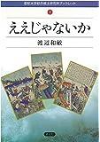 ええじゃないか (愛知大学綜合郷土研究所ブックレット (1))