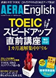 AERA English (アエラ・イングリッシュ) 2015 Autumn&Winter 2015年11/15 号 [雑誌] (AERA 増刊)