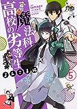 魔法科高校の劣等生 よんこま編(5) (電撃コミックスNEXT)