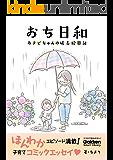 おち日和 おチビちゃんの成長絵日記 (学研スマートライブラリ)