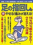 足の指回しで〈楽〉やせる! 痛みが消える! (腰痛、ひざ痛、股関節痛を一掃! 高血圧、めまいも撃退)