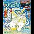 週刊ファミ通 2018年9月13日号 【アクセスコード付き】 [雑誌]