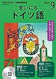 NHK CD ラジオ まいにちドイツ語 2019年9月号