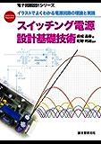 スイッチング電源 設計基礎技術:イラストでよくわかる電源回路の理論と実践 (電子回路設計シリーズ)